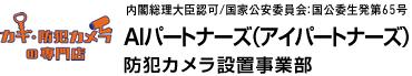 防犯カメラレンタル・設置・販売は豊田市のアイルロック|名古屋も可能 / TOPに戻る