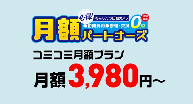 月額0円パートバーズ コミコミ月額3,980円~