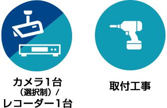 カメラ1台(選択制)/レコーダー1台 取付工事