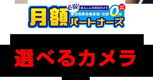 月額0円パートバーズ コミコミ月額プランの選べるカメラ一覧