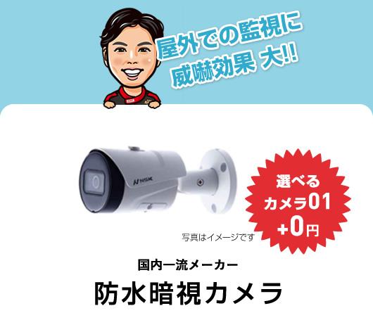 選べるカメラ01 +0円 屋外での監視に威嚇効果大 国内一流メーカー防水暗視カメラ