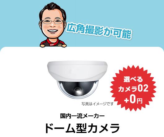 選べるカメラ02 +0円 広角撮影が可能 国内一流メーカードーム型カメラ