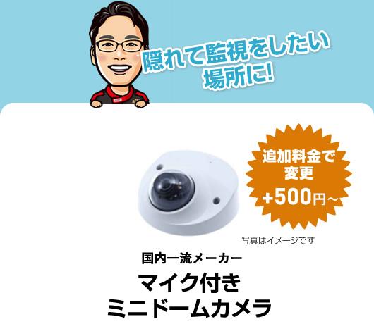 追加料金で変更 +500円から 隠れて監視をしたい場所に!国内一流メーカー火災報知器型カメラ