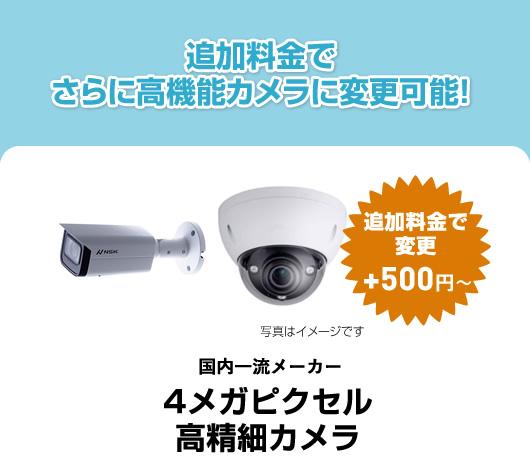 追加料金でさらに高機能カメラに変更可能 360度回転できるズームカメラ 国内一流メーカー10倍高額スピードドームカメラ