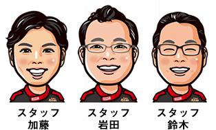 スタッフ 加藤 岩田 鈴木