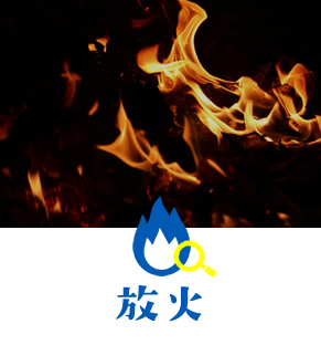 放火|防犯のススメ