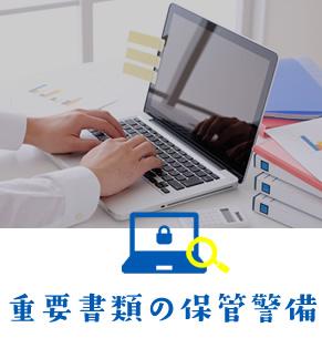 重要書類の保管警備|防犯のススメ