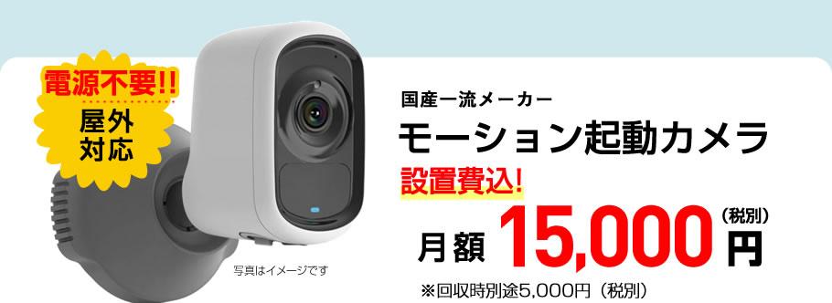 国内一流メーカーモーション起動カメラ 電源不要屋外対応 設置費込 月額15,000円 回収時別途5,000円